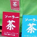 「たかはらお茶街道祭り」でソーラー茶