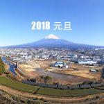 2018年元旦 富士山
