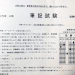 第二種電気工事士(H30上期)筆記試験受けてきました。