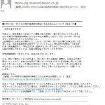 東電から処理保留のメール18円断念