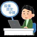 断念した18円申請、間に合いました。
