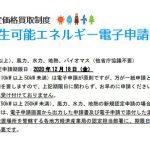 【本日〆切】営農型13円の申請