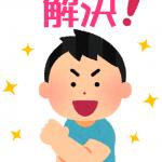 【続3】13円申請不備、解決!実務用Q&Aが正しい